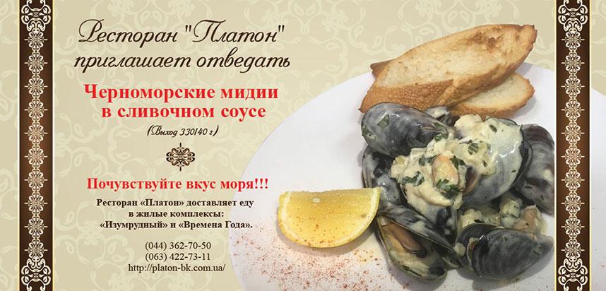 Бильярдный клуб ПЛАТОН, ресторан