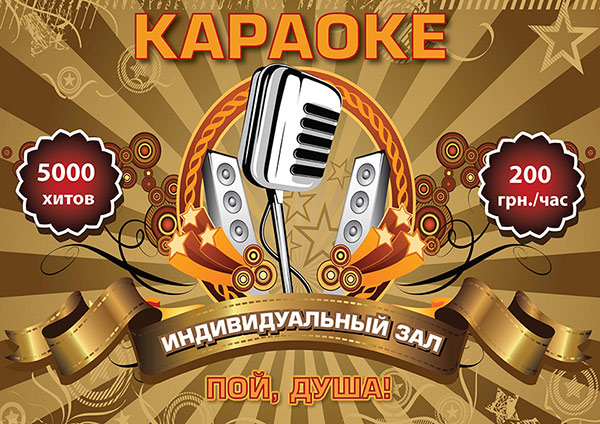 Караоке в Киеве
