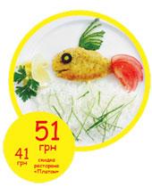 Котлета рыбная из филе судака