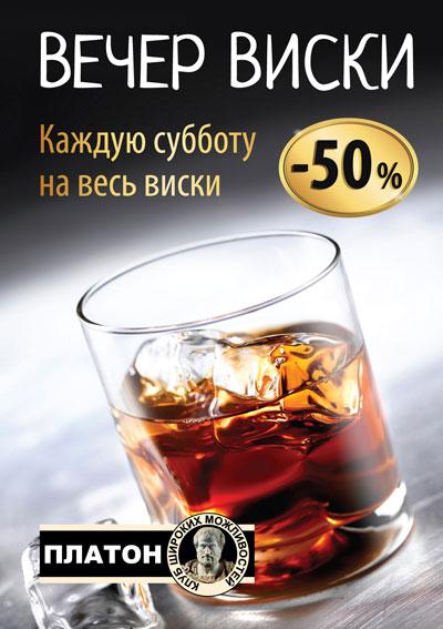 скидки на виски