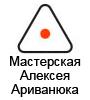Мастерская Алексея Ариванюка