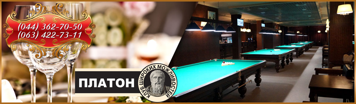 новый бильярдный клуб в Киеве