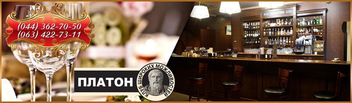 бар бильярдного клуба ПЛАТОН